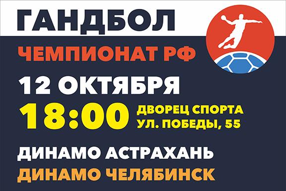 2016-10-12-chelyabinsk