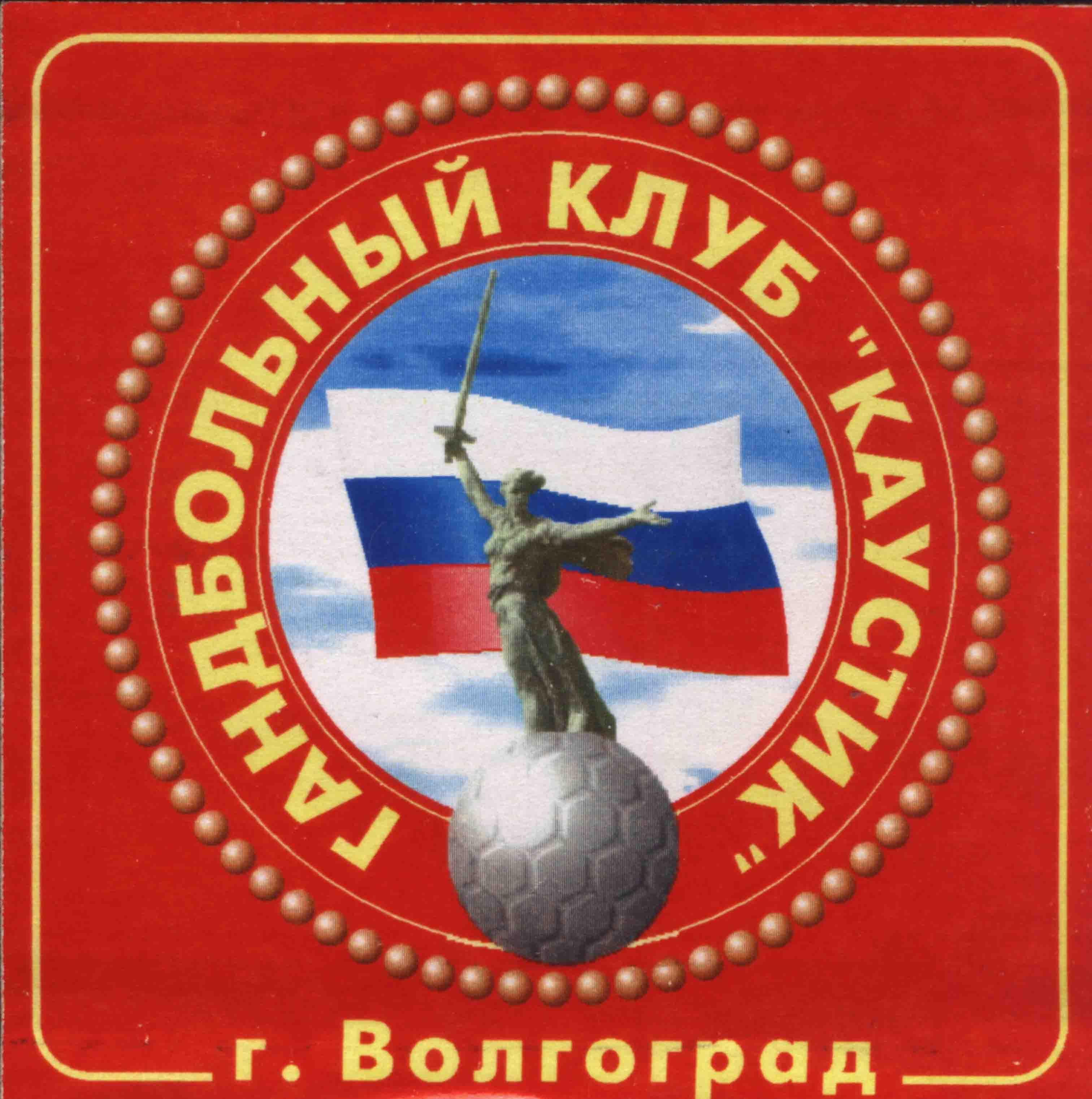 Каустик Волгоград