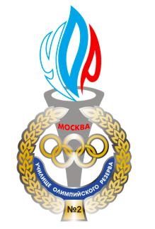 УОР №2 Москва
